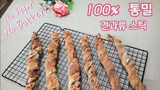 [다이어트 건강빵] 100% 통밀 견과류 스틱 만드는 …