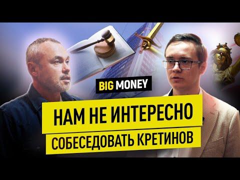 АЛЕКСАНДР КУЗНЕЦОВ. Работодатель любого юриста - это клиент | BigMoney #93
