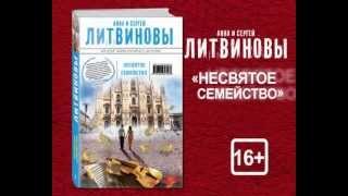 """Анна и Сергей Литвиновы """"Несвятое семейство"""""""