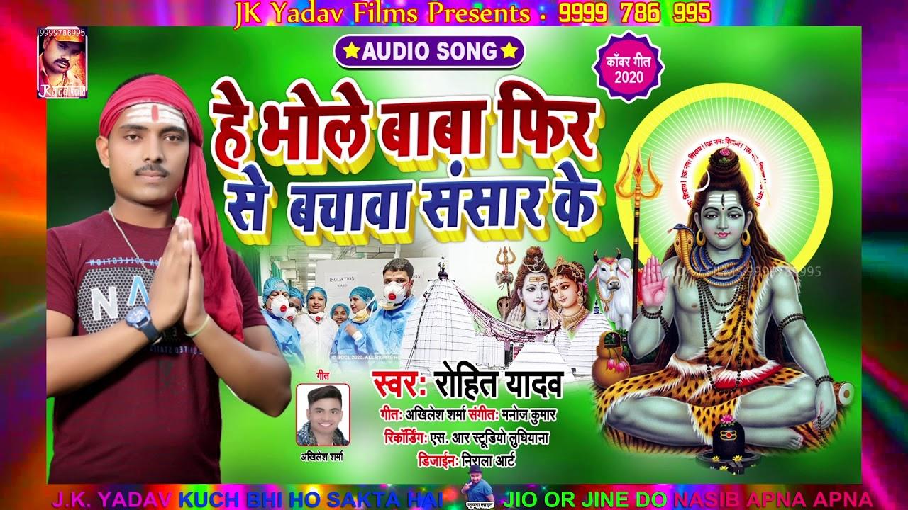 है भोले बाबा फेर से बचवा संसार के - He bhole Baba - Rohit Yadav - Jk Yadav Bhakti