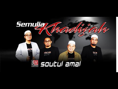 Soutul Amal- SEMULIA KHADIJAH   ( Official Lyric Video)