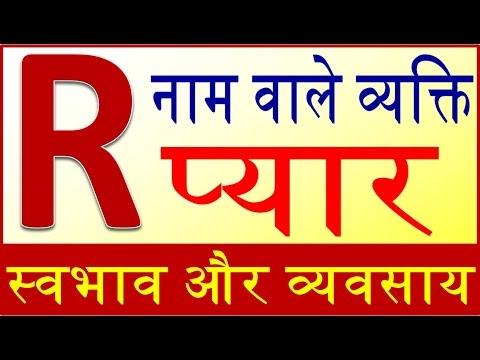 जानिये R नाम वाले व्यक्ति का स्वभाव Nature of the person name start with R letter