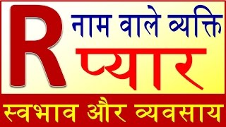 Video जानिये R नाम वाले व्यक्ति का स्वभाव Nature of the person name start with R letter download MP3, MP4, WEBM, AVI, FLV April 2018