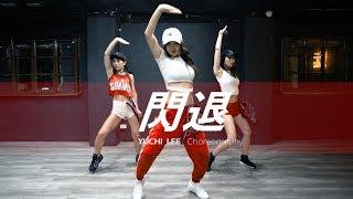展榮展瑞 / 閃退 Flash Back / 舞蹈編舞 Yuchi Lee