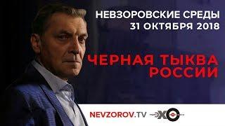 Невзоровские среды на радио «Эхо Москвы» из студии Гельвеции.  31.10.2018