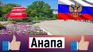 Россия Краснодарский край Анапа