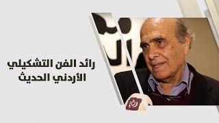 مهنا الدرة: رائد الفن التشكيلي الأردني الحديث