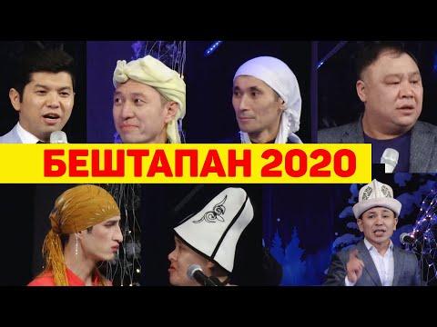 БЕШТАПАН 2020 ЖАНЫ ЖЫЛДЫК БООРДУ ЭЗГЕН ТАМАША ТОЛУГУ МЕНЕН