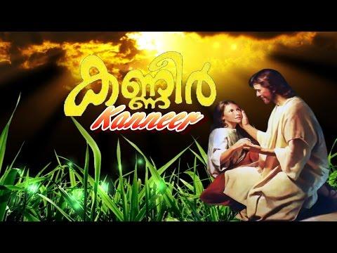 MALAYALAM CHRISTIAN SONGS FULL ALBUM   KANNEER   CHRISTIAN DEVOTIONAL SONGS MALAYALAM