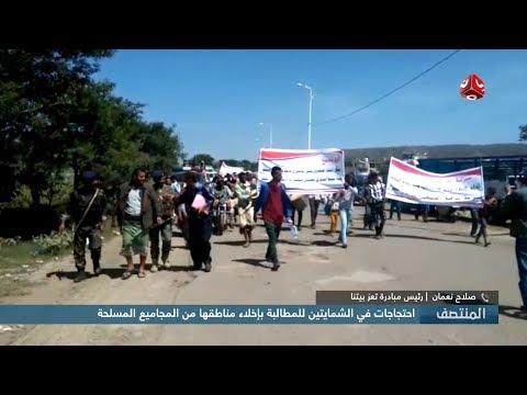 احتجاجات في الشمايتين للمطالبة بإخلاء مناطقها من المجاميع المسلحة