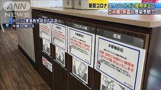 ローソン トイレやごみ箱、灰皿の使用全店舗休止へ(20/04/28)