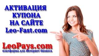 Активация купона на сайте Leo-Fast.com