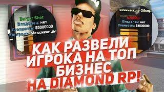 КАК РАЗВЕЛИ ИГРОКА НА ТОП БИЗНЕС НА DIAMOND RP!