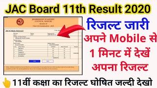 jac board class 11th result 2020, jac board class 11th ka result kaise dekhe, jac board 11th result