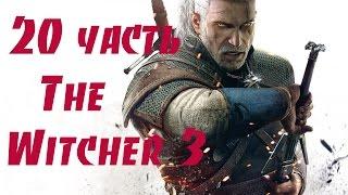 Прохождение Ведьмак 3. часть 20. Как убить Игошу. На благо науки.  The Witcher 3 wild hunt .