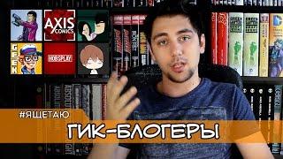 #ЯЩЕТАЮ: Гик-блоггеры и их контент
