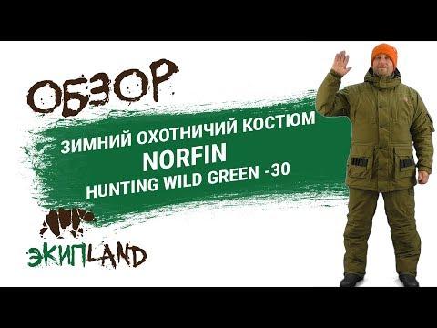 Костюм для зимней охоты NORFIN HUNTING WILD GREEN -30