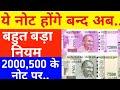 ₹2000, ₹500 रुपये के नोट पर नया नियम|New RBI Rule On Colored 2000,500 Note|रंग लगे हुए नोट पर नियम