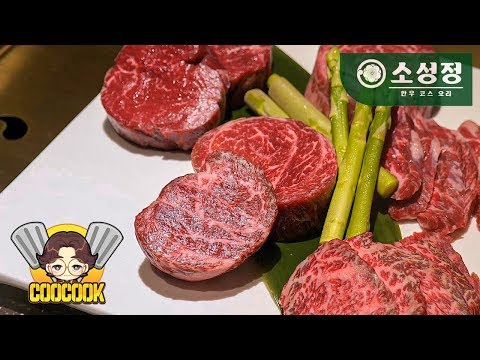????  소성정(邵城亭)   인천 송도 한우코스요리    Korean Beef BBQ Course   한우오마카세   인천맛집   송도맛집 [CooCook]
