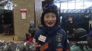 [北京2022]张家口开展冰雪进校园公益活动|体坛风云 - YouTube