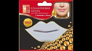 Коллагеновая маска для губ. Что это?