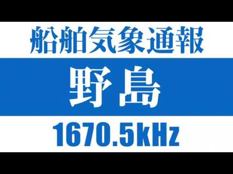 [野島] 船舶気象通報(灯台放送,1670.5kHz) [ER-C57WR,AN-200,PJ-30]