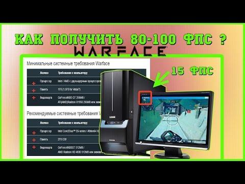 Warface: минимальные системные требования -главная проблема слабых игроков.