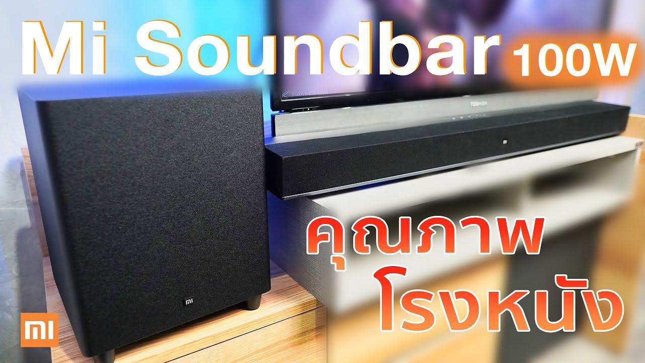 รีวิว Mi Soundbar 100W พร้อม Subwoofer รุ่น Theater เบสแน่นคุณภาพเสียงชัดเหมือนอยู่ในโรงหนัง