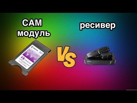 Ресивер или CAM модуль? Что же все таки выбрать!