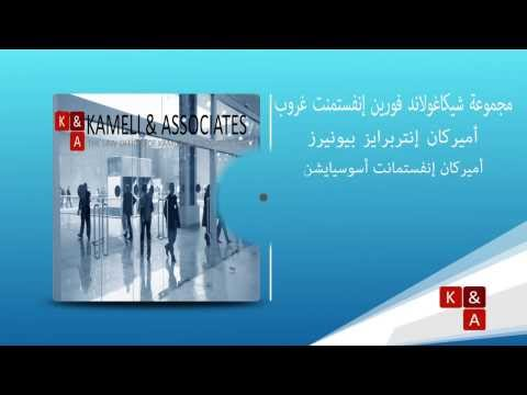 United States EB-5 Immigration Seminar - Arabic