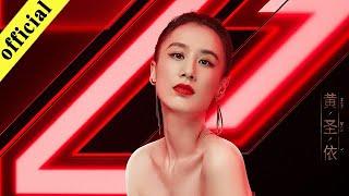 《非常静距离》20190622 杨子大赞黄圣依像小女孩  自爆生活技能为零