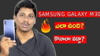 samsung m30 full review telugu | Pros and Cons