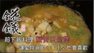 聖凱師 錵鑶 蟹黃豆腐