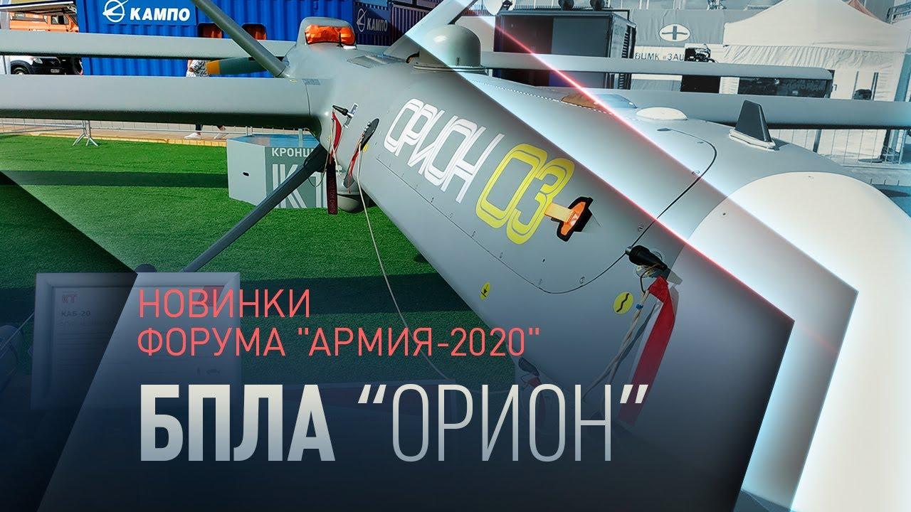 Беспилотник «Орион» - интересная новинка 2020 года в российской армии