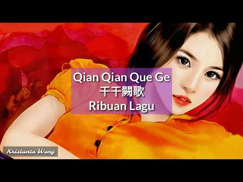 Qian Qian Que Ge - Ribuan Lagu - 千千闕歌 (粵語) - 童麗 Tong Li (Canton)