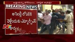 MRPS Activists Protest at AP Assembly || Clash Between MRPS And Police || NTV
