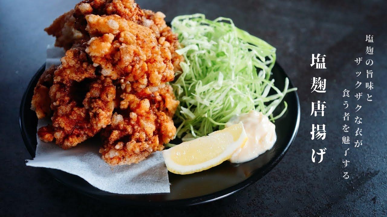 レシピ 揚げ 人気 から 塩 人気の節約!鶏むね肉のジューシー唐揚げのフライパンレシピ。下味10分で簡単!柔らかくする3つのコツ