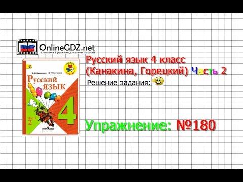 Упражнение 180 - Русский язык 4 класс (Канакина, Горецкий) Часть