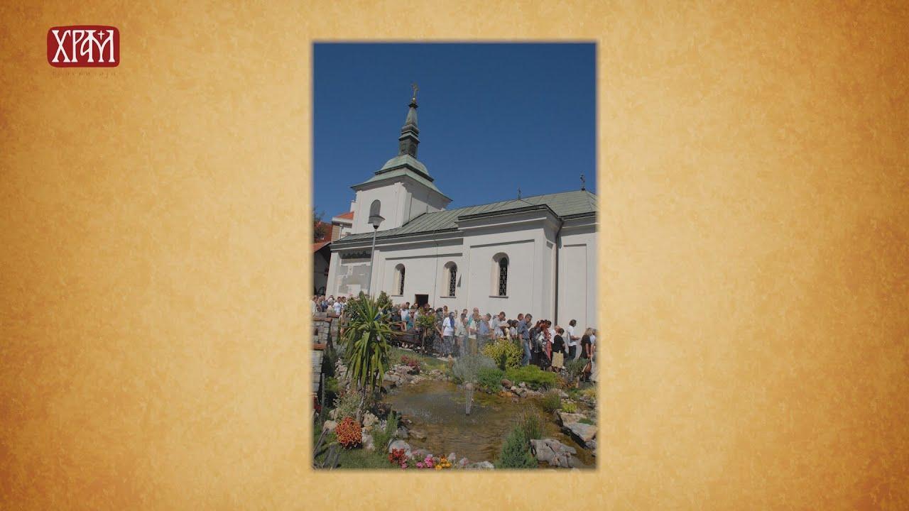 Светиње Београда - Црква Светог пророка Илије у Миријеву живот литургијске заједнице