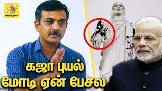 Thirumurugan Gandhi About Gaja Cyclone | Modi | BJP