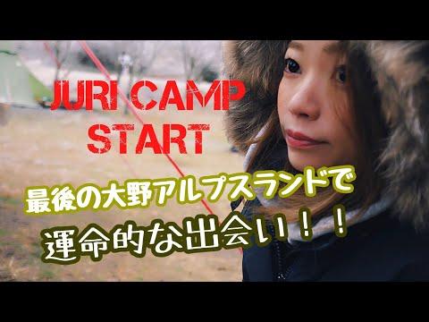【キャンプ】最後の大野アルプスランドで運命的な出会い!!