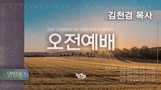 2021.07.25 주일오전예배 (실시간방송)