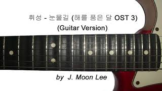 free mp3 songs download - the moon that embraces the sun ost part 3