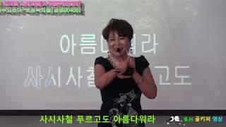 [4k] 초대가수 고은아-보성 녹차밭[금영90483]2…