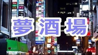 岡ゆう子 - 夢酒場
