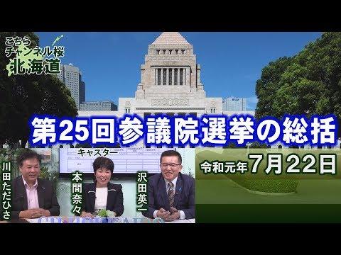 【ch桜北海道】第25回参議院選挙の総括[R1/7/22]