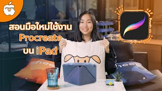 สอนวิธีใช้ Procreate บน iPad สำหรับมือใหม่| Product Designer มือฉมังจาก AppleSheep พร้อมจับมือสอนวาด
