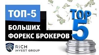 Лучшие Форекс брокеры! ТОП-5 Больших Брокеров - Institutional  Forex brokers - Блог