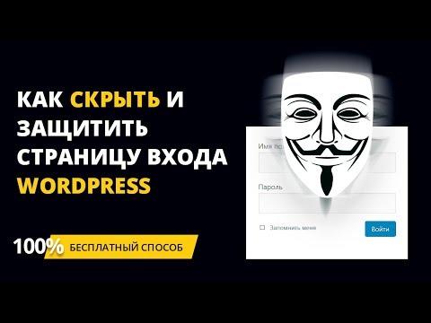 Скрыть админку wordpress от пользователей