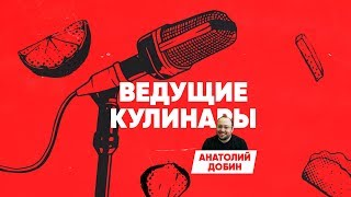 Ведущие кулинары. Анатолий Добин / Готовим кофе и салат с тунцом